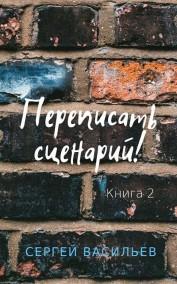 Сергей Васильев. Переписать сценарий II