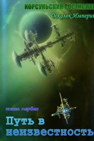 дмитрий кружевский искатель 4 fb2