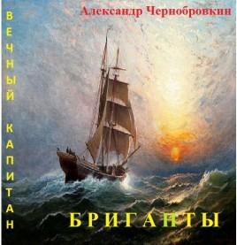 самиздат чернобровкин александр вечный капитан