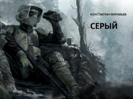 Книга офицер красной армии читать