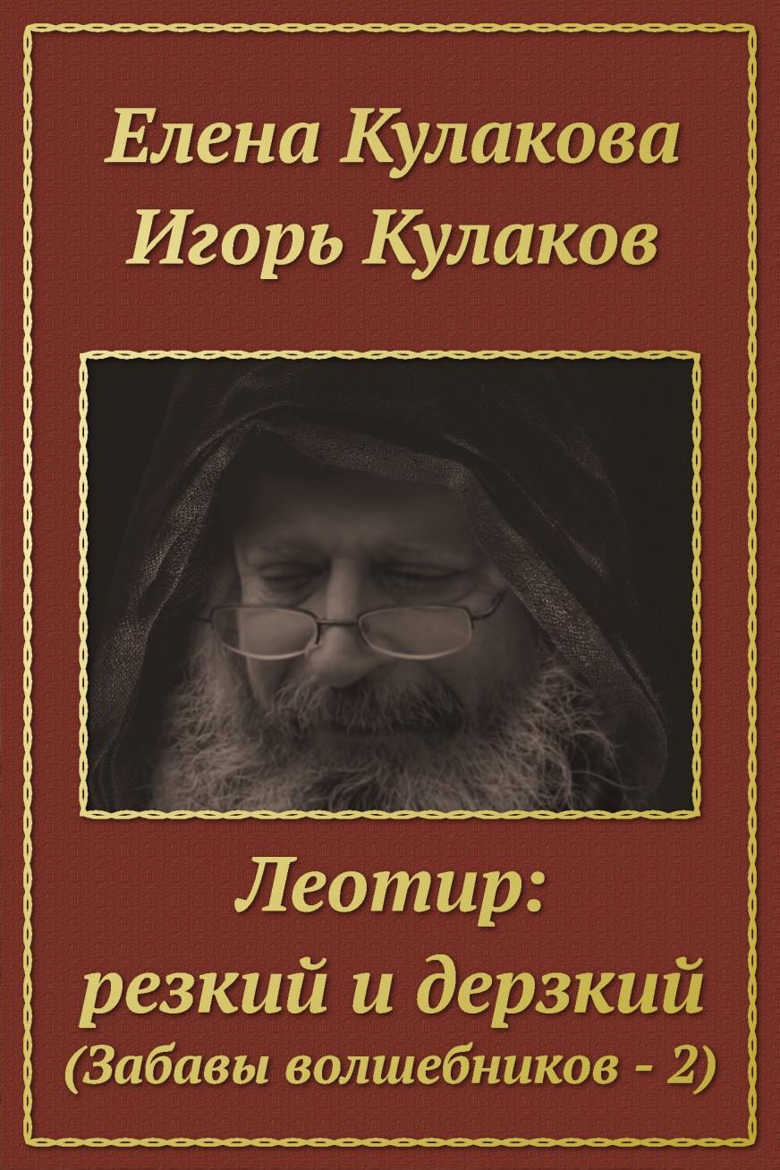 самиздат сергеев станислав меч дедов 2 читать онлайн