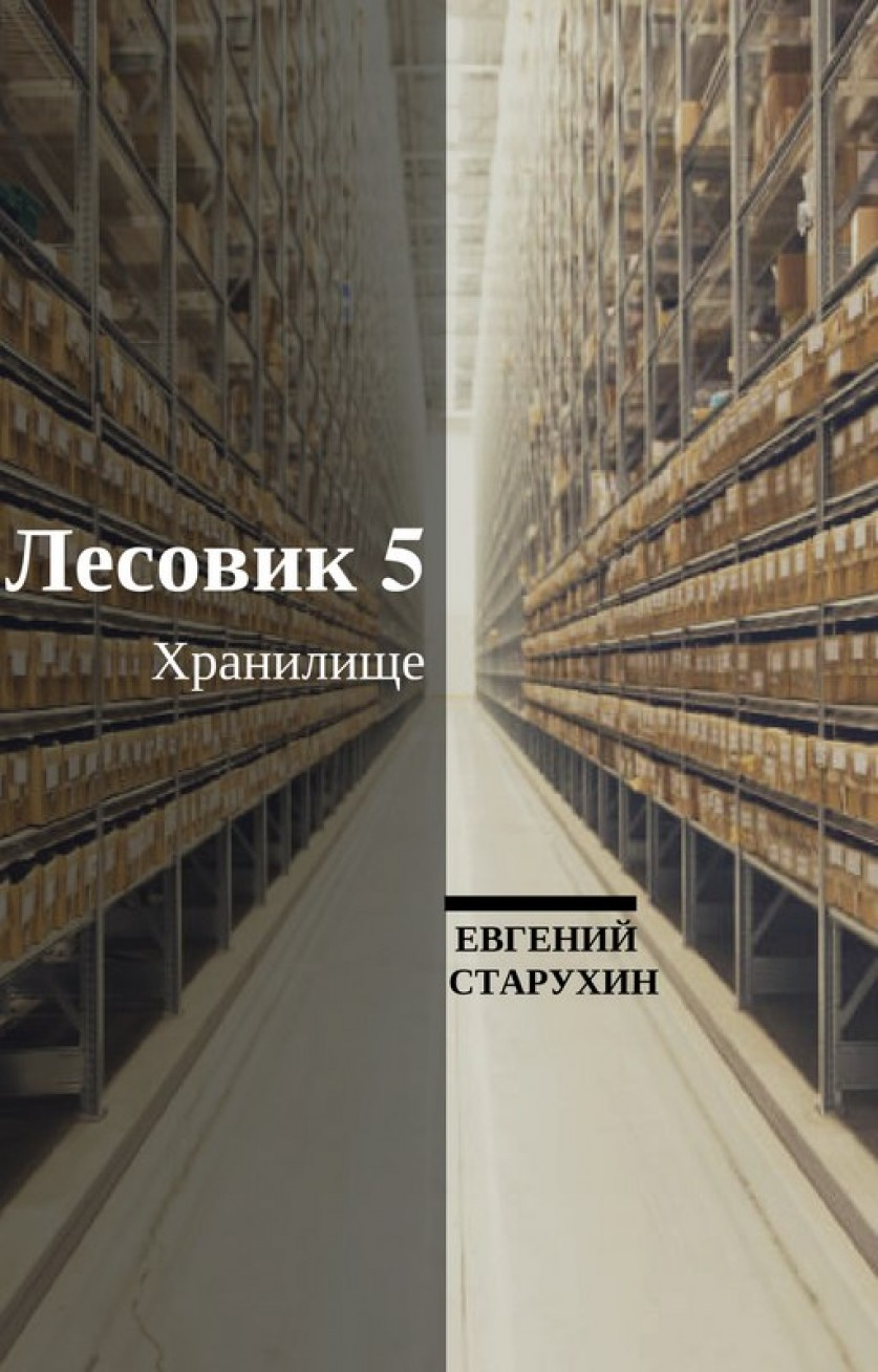 ЕВГЕНИЙ СТАРУХИН ЛЕСОВИК 5 СКАЧАТЬ БЕСПЛАТНО