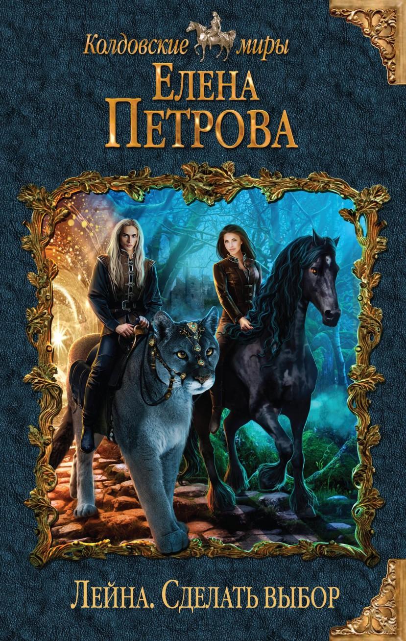 ЕЛЕНА ПЕТРОВА ЛЕЙНА 3 ПОЛНАЯ ВЕРСИЯ СКАЧАТЬ БЕСПЛАТНО