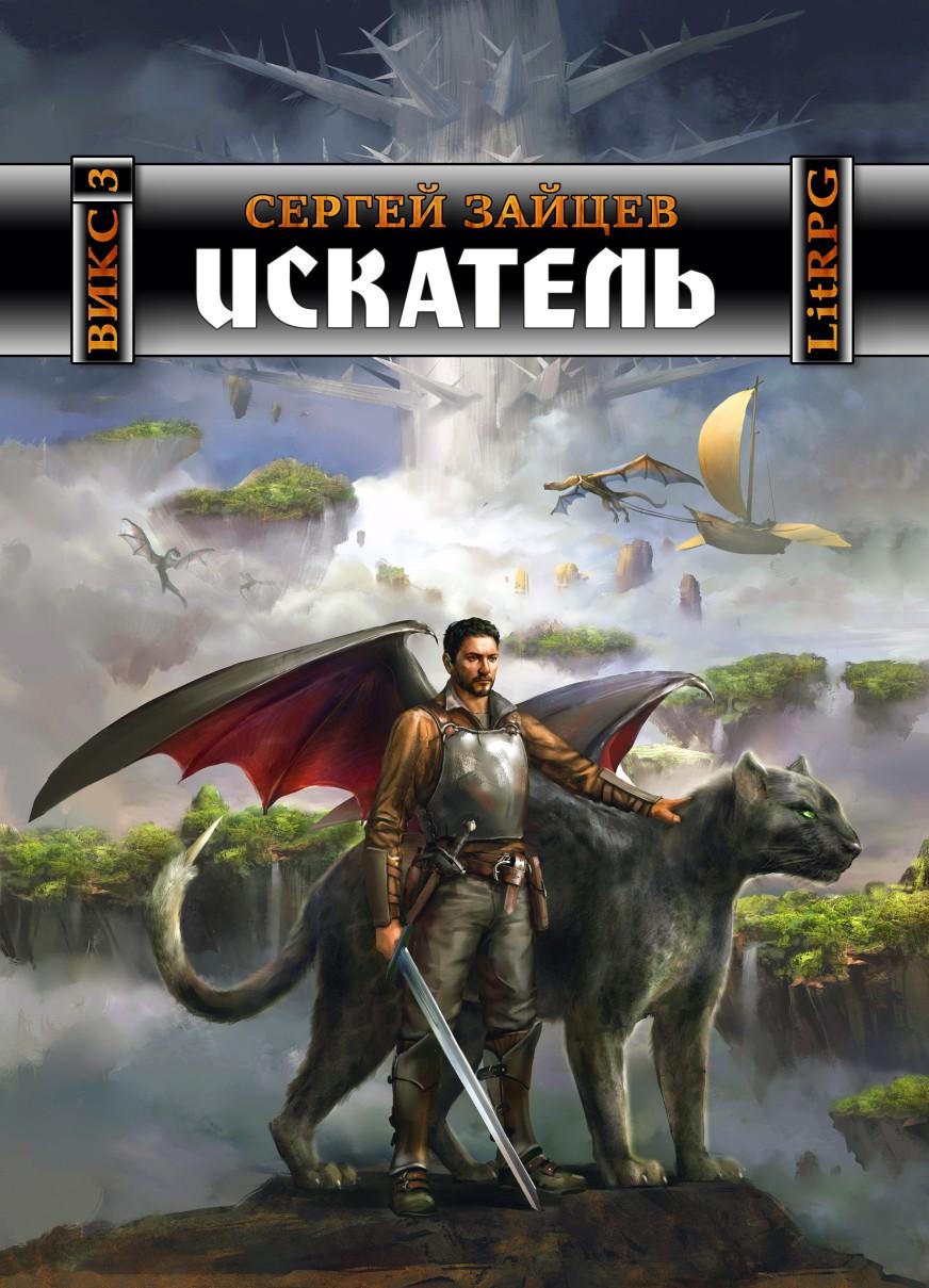 Вселенский евгений николаевич все книги скачать