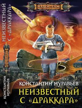 МУРАВЬЁВ КОНСТАНТИН НЕУЧТЕННЫЙ 4