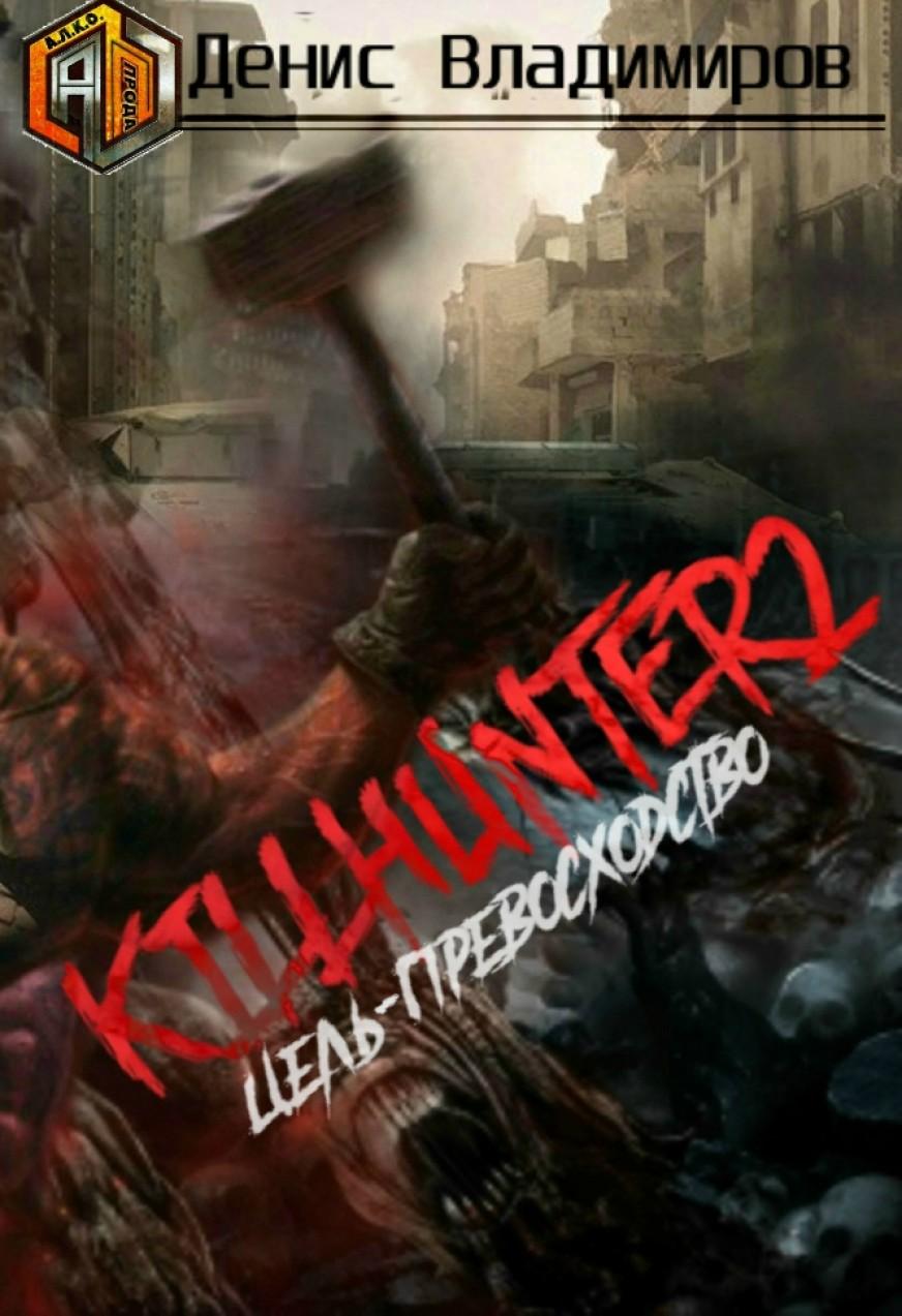 Киллхантер 2: Цель - превосходство. Денис Владимиров