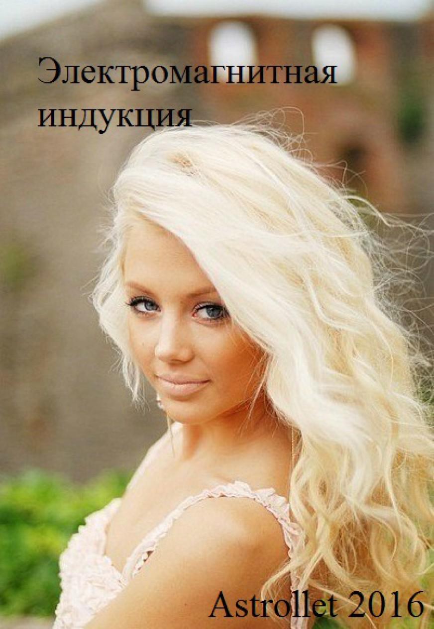 Фото самых красивых девушек блондинок на аву