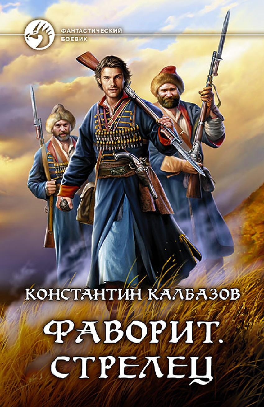 КОНСТАНТИН КАЛБАЗОВ КНИГИ СКАЧАТЬ БЕСПЛАТНО