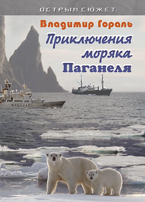 Владимир Гораль читать онлайн Приключения моряка Паганеля