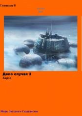 Синицын владимир сергеевич дело случая 2