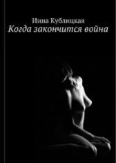 Инна Кублицкая читать онлайн Когда закончится война