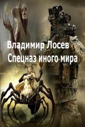 Владимир Лосев (Атилла) - Спецназ иного мира
